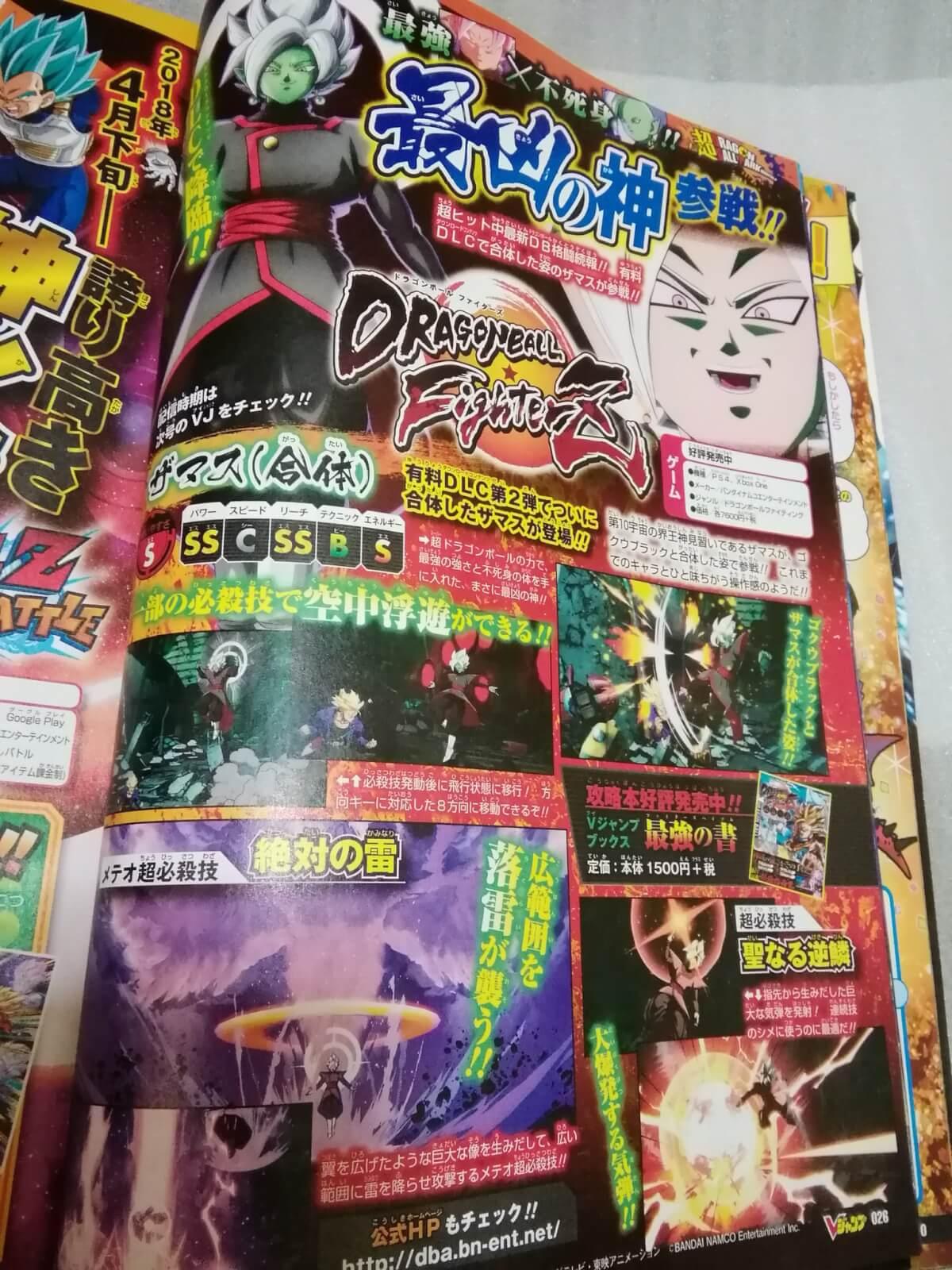 Dragon-Ball-FighterZ-Scan-Zamasu_04-18-18