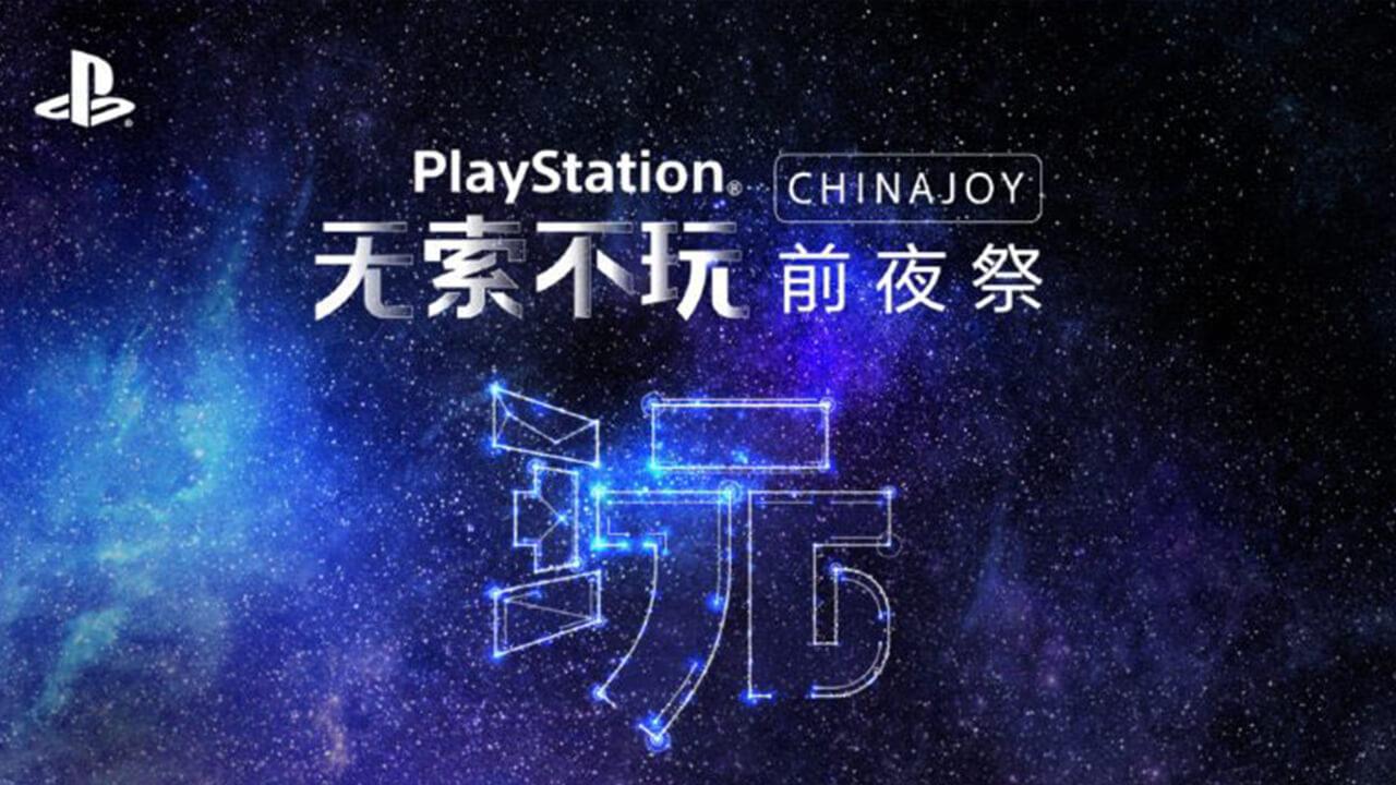 Foto de Playstation confirma conferência durante a ChinaJoy 2019 – Confira os jogos presentes