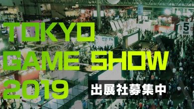 Foto de Tokyo Game Show: Brasil estará presente