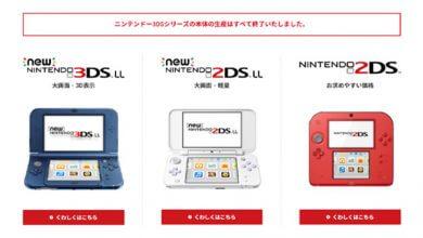 Foto de Nintendo descontinua oficialmente o Nintendo 3DS